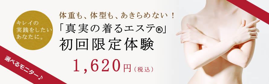 「真実の着るエステ」 初回限定体験 1,620円(税込)